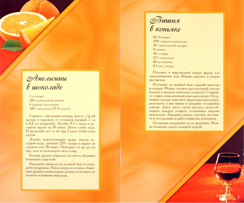 Иллюстрация 1 из 7 для Домашние конфеты | Лабиринт - книги. Источник: Лабиринт