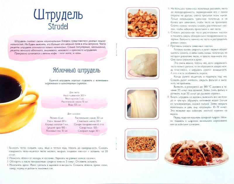 Иллюстрация 1 из 8 для Модные десерты | Лабиринт - книги. Источник: Лабиринт