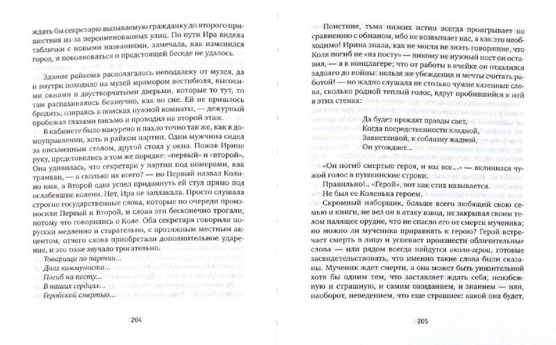 Иллюстрация 1 из 14 для Против часовой стрелки - Елена Катишонок   Лабиринт - книги. Источник: Лабиринт