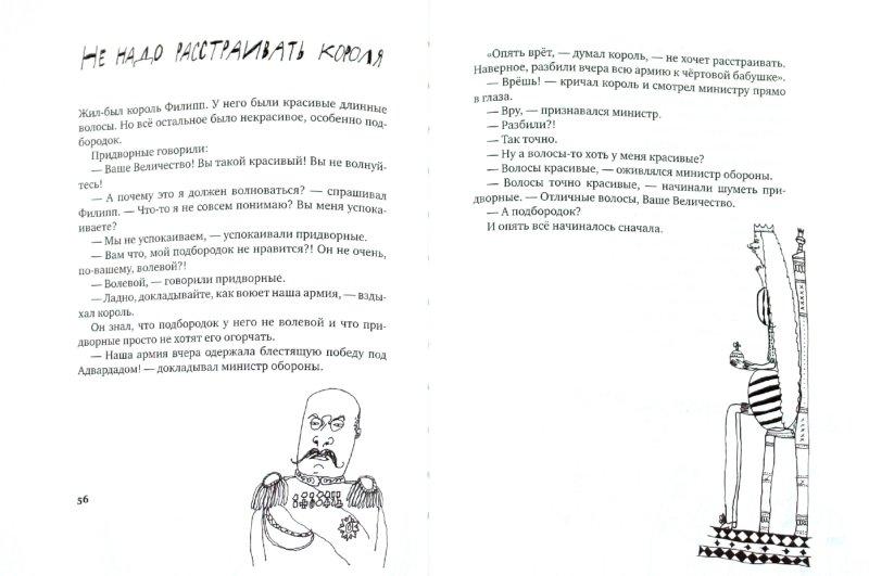 Иллюстрация 1 из 44 для В честь короля - Артур Гиваргизов | Лабиринт - книги. Источник: Лабиринт
