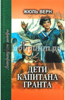 Дети капитана Гранта. В 2-х книгах. Книга 1 спойлер капота 2190 гранта