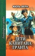 Дети капитана Гранта. В 2-х книгах. Книга 1