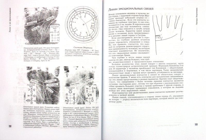 Иллюстрация 1 из 16 для Хиромантия: диагностика личности по руке - Гертруд Хюрлиманн | Лабиринт - книги. Источник: Лабиринт