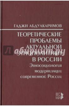 Теоретические проблемы актуальной этнополитики в России