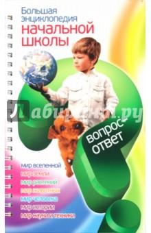 Большая энциклопедия начальной школы. Вопрос-ответ