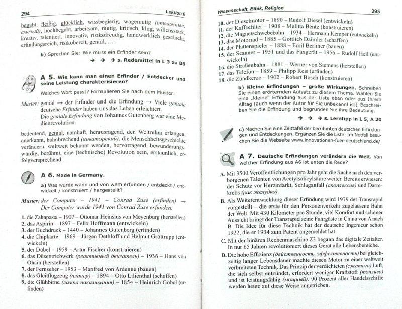 Иллюстрация 1 из 7 для Немецкий язык. Уровень совершенства - Наталья Бориско   Лабиринт - книги. Источник: Лабиринт