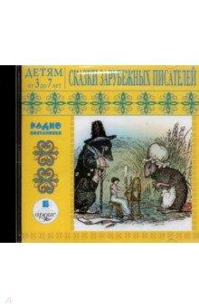 Купить Сказки зарубежных писателей (CDmp3), Ардис, Зарубежная литература для детей