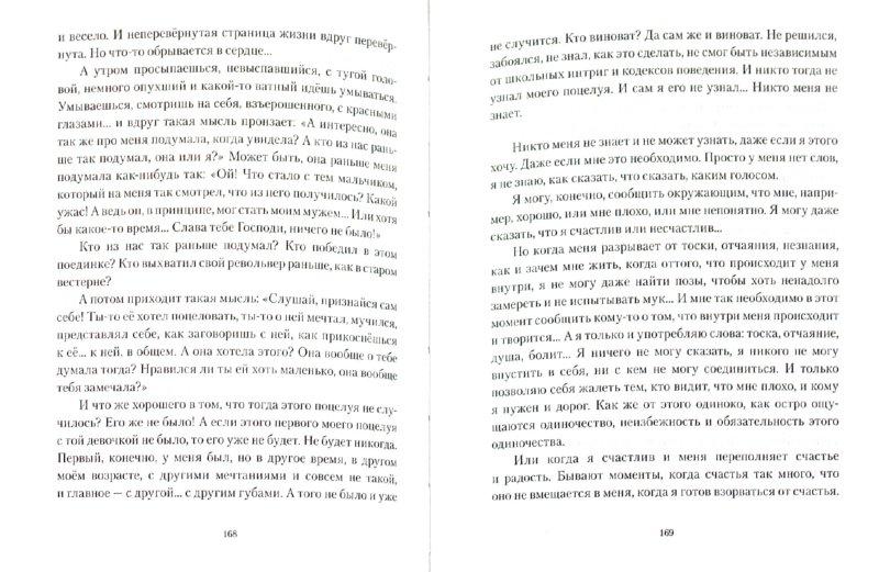 Иллюстрация 1 из 17 для Сатисфакция - Евгений Гришковец | Лабиринт - книги. Источник: Лабиринт