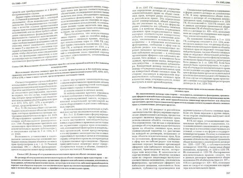 Иллюстрация 1 из 4 для Комментарий к Гражданскому кодексу Российской Федерации. В 2 томах. Том 2 - Абова, Банковский, Бардина   Лабиринт - книги. Источник: Лабиринт