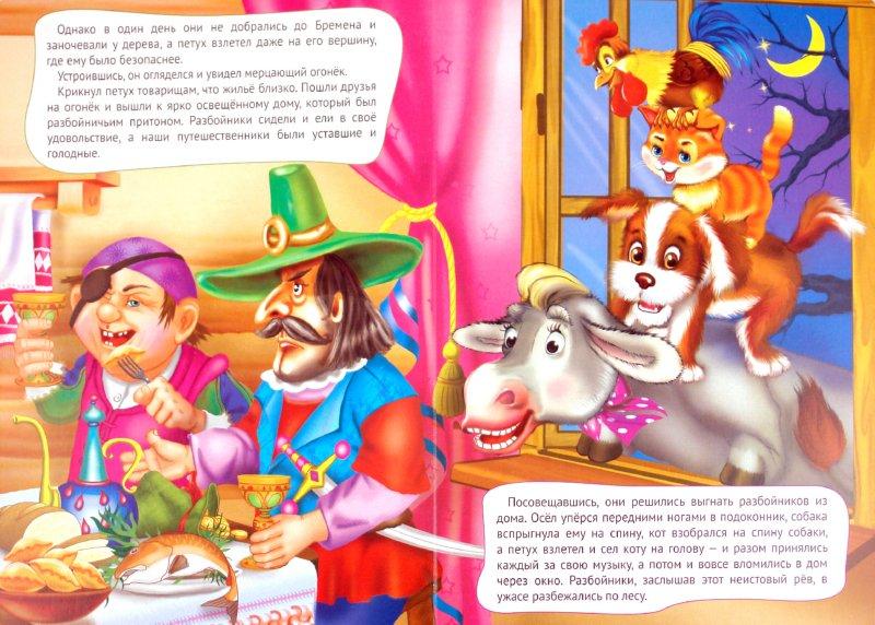 Иллюстрация 1 из 10 для Бременские музыканты   Лабиринт - книги. Источник: Лабиринт