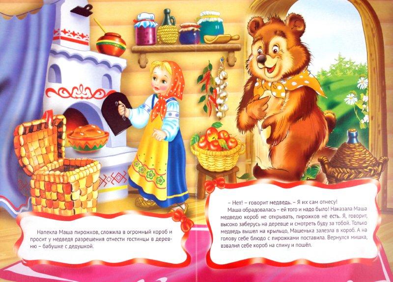 Иллюстрация 1 из 7 для Маша и медведь   Лабиринт - книги. Источник: Лабиринт