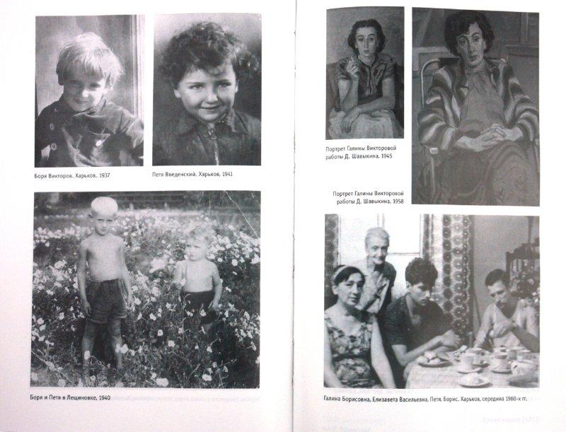 Иллюстрация 1 из 16 для ВСЕ - Александр Введенский | Лабиринт - книги. Источник: Лабиринт