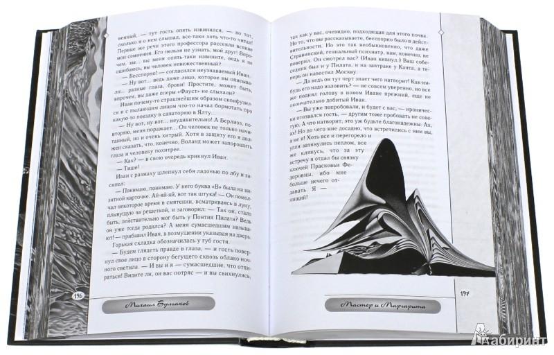 Иллюстрация 1 из 63 для Мастер и Маргарита - Михаил Булгаков | Лабиринт - книги. Источник: Лабиринт