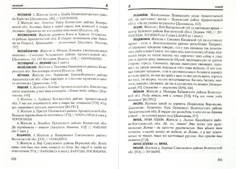 Иллюстрация 1 из 4 для Словарь коллективных прозвищ - Юлия Воронцова   Лабиринт - книги. Источник: Лабиринт