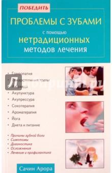 Победить проблемы с зубами с помощью нетрадиционных методов лечения