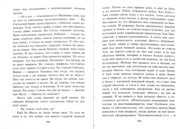 Иллюстрация 1 из 6 для Большая собака - Татьяна Соломатина   Лабиринт - книги. Источник: Лабиринт