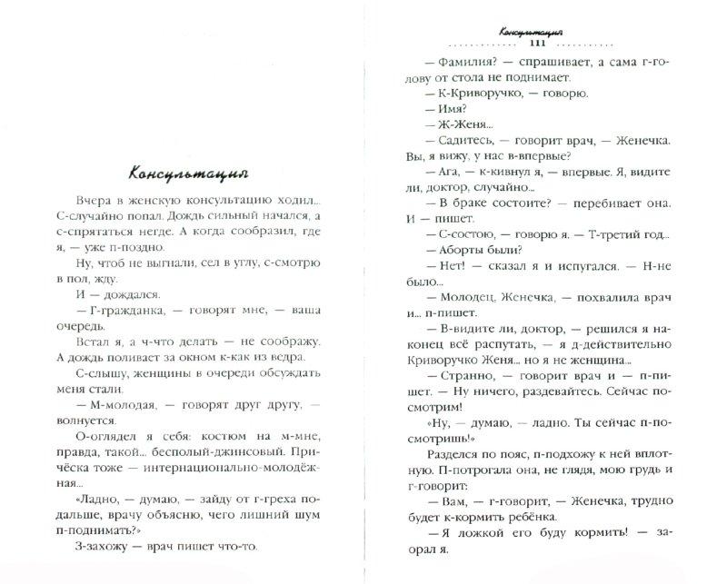 Иллюстрация 1 из 8 для Стой, кто идёт?! Рассказы, монологи, миниатюры - Виктор Коклюшкин | Лабиринт - книги. Источник: Лабиринт