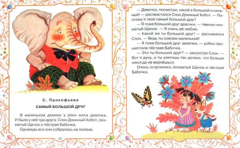 Иллюстрация 1 из 32 для Сказки о дружбе   Лабиринт - книги. Источник: Лабиринт