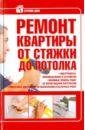 Россинский Виктор Наумович Ремонт квартиры от стяжки до потолка