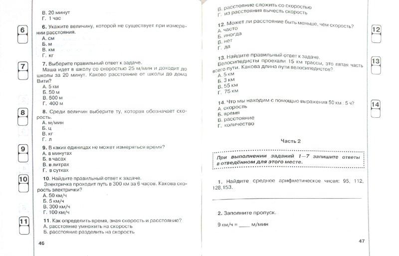 Экзамены по математике 4класс