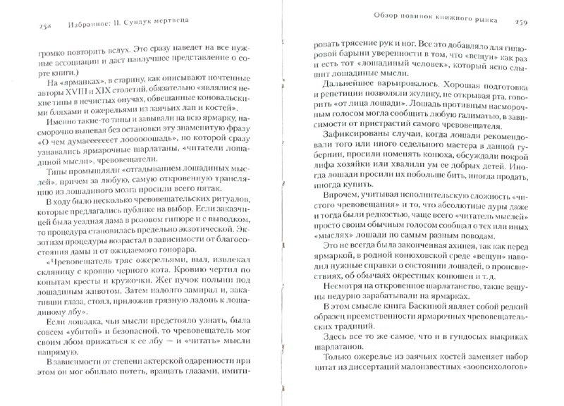 Иллюстрация 1 из 4 для Краткая история цинизма - Александр Невзоров | Лабиринт - книги. Источник: Лабиринт