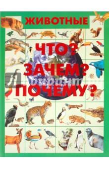 Купить Животные. Что? Зачем? Почему?, АСТ, Животный и растительный мир