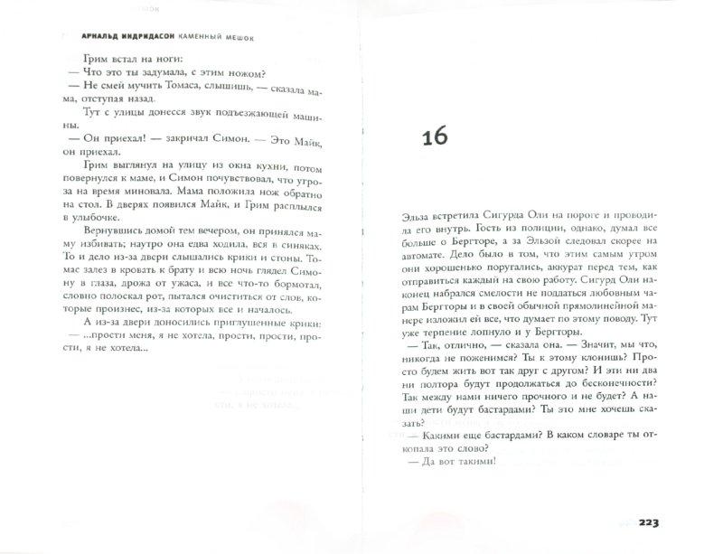 Иллюстрация 1 из 14 для Каменный мешок - Арнальд Индридасон | Лабиринт - книги. Источник: Лабиринт