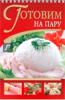Готовим на пару готовим просто и вкусно лучшие рецепты 20 брошюр