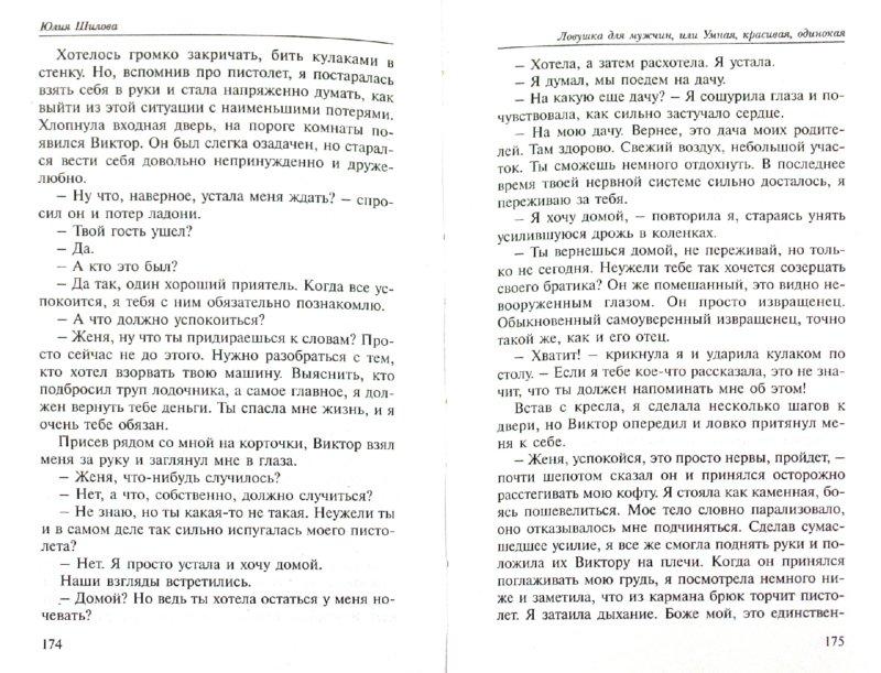 Иллюстрация 1 из 8 для Ловушка для мужчин, или Умная, красивая, одинокая - Юлия Шилова | Лабиринт - книги. Источник: Лабиринт