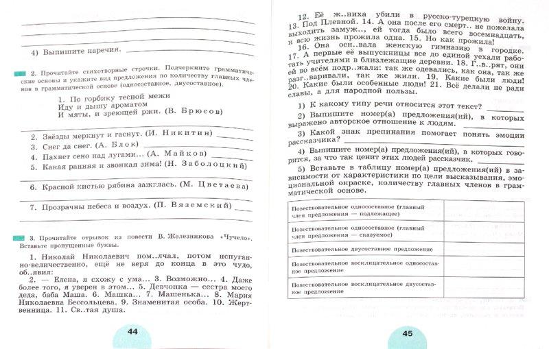роговик рабочая рыбченкова русскому языку 6 по гдз тетрадь класс по