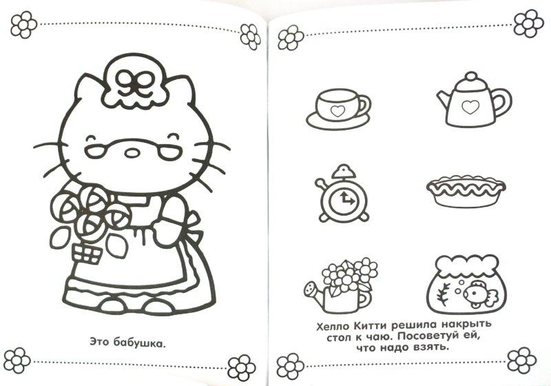 Иллюстрация 1 из 5 для Хелло Китти! Я и мои друзья. Книжка-раскраска   Лабиринт - книги. Источник: Лабиринт
