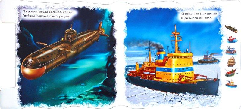 Иллюстрация 1 из 6 для На воде - Анна Геращенко | Лабиринт - книги. Источник: Лабиринт