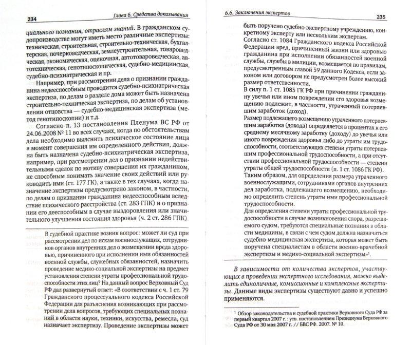 Иллюстрация 1 из 8 для Доказывание в гражданском процессе. Учебно-практическое пособие для магистров - Ирина Решетникова | Лабиринт - книги. Источник: Лабиринт