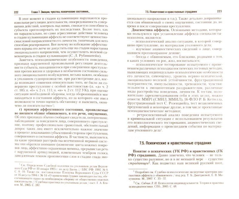 Иллюстрация 1 из 12 для Юридическая психология. Учебник для бакалавров - Владимир Романов   Лабиринт - книги. Источник: Лабиринт