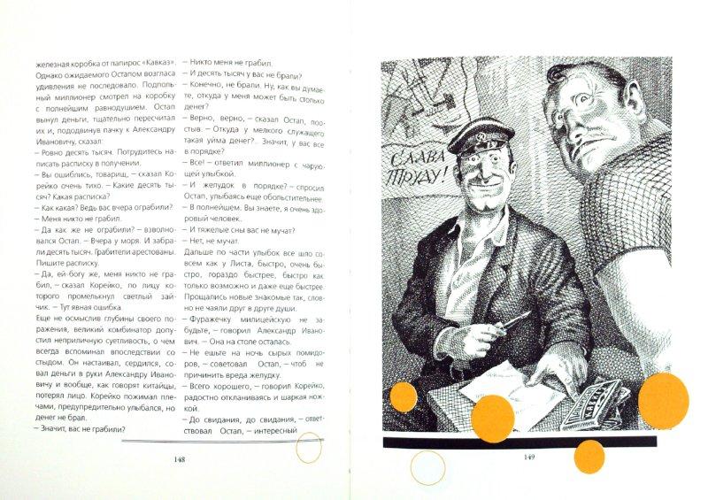 Иллюстрация 1 из 30 для Золотой теленок - Ильф, Петров   Лабиринт - книги. Источник: Лабиринт