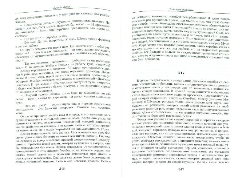 Иллюстрация 1 из 16 для Малое собрание сочинений - Эмиль Золя | Лабиринт - книги. Источник: Лабиринт