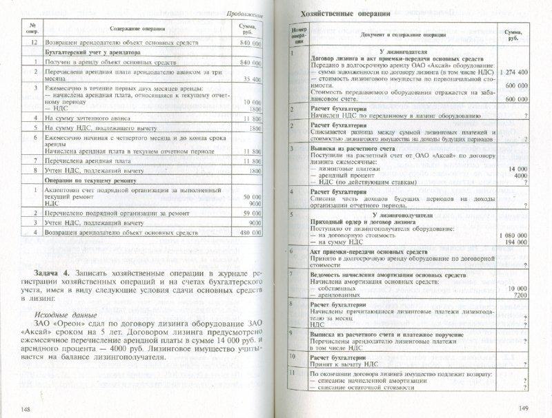 Богаченко решение задач задачи по дифференциальным уравнениям с решением