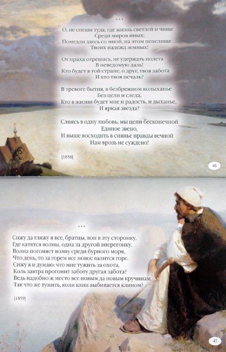 Иллюстрация 1 из 33 для Мудрость жизни и шедевры живописи - Алексей Толстой | Лабиринт - книги. Источник: Лабиринт