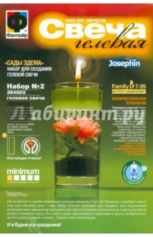 Свеча гелевая Сады Эдема (294002) фантазер josephine гелевые свечи с коллекционными морскими раковинами 4