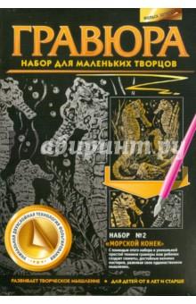 """Гравюра """"Морской конек"""" (334032)"""