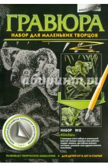 """Гравюра """"Коалы"""" (334038)"""