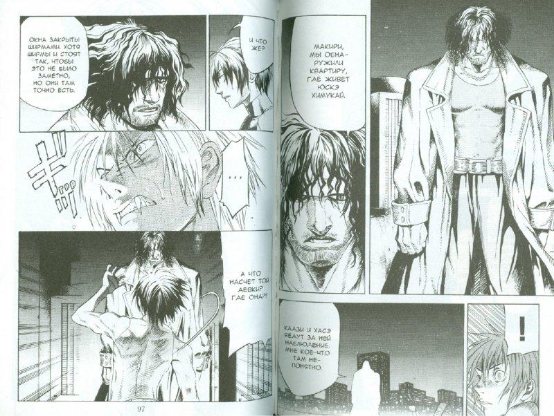 Иллюстрация 1 из 18 для Легенда о вампире. Книга 6. Предательство - Саки Окусэ | Лабиринт - книги. Источник: Лабиринт