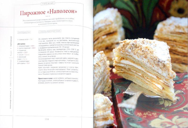 Иллюстрация 1 из 21 для Советские торты и пирожные - Александр Селезнев | Лабиринт - книги. Источник: Лабиринт