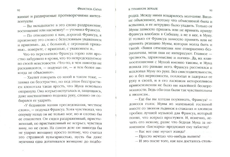 Иллюстрация 1 из 12 для В туманном зеркале - Франсуаза Саган | Лабиринт - книги. Источник: Лабиринт