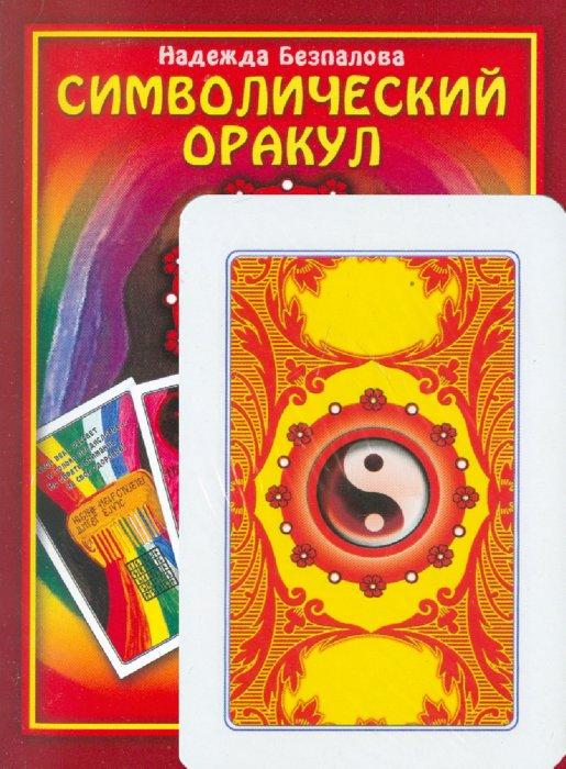 Иллюстрация 1 из 7 для Символический оракул. Карты выбора - Надежда Беспалова | Лабиринт - книги. Источник: Лабиринт