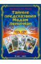 Скачать Никифорова Тайные предсказания мадам Велигор Уважаемые читатели Множество книг бесплатно