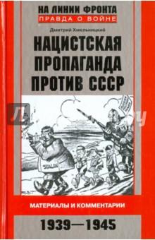 Нацистская пропаганда против СССР. Материалы и комментарии. 1941-1945