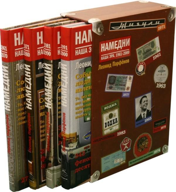 Иллюстрация 1 из 51 для Намедни. 1961-2000 (комплект из 4-х книг) - Леонид Парфенов | Лабиринт - книги. Источник: Лабиринт