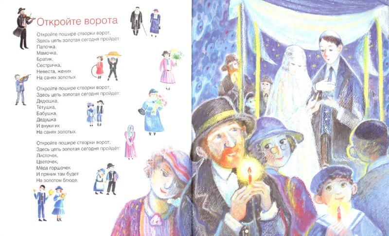 Иллюстрация 1 из 31 для Башмачки - Кадя Молодовская | Лабиринт - книги. Источник: Лабиринт