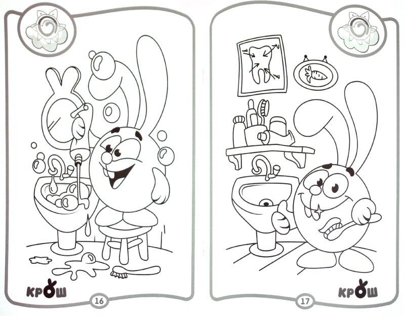 """Иллюстрация 1 из 14 для Раскраска-люкс """" Смешарики. Хорошо-плохо"""" (№ 1029)   Лабиринт - книги. Источник: Лабиринт"""
